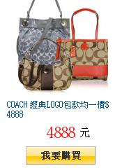 COACH 經典LOGO包款均一價$4888