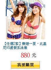 【任選2套】樂遊一夏‧比基尼VS渡假系泳裝