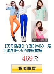 【天母嚴選】任選2件469!馬卡龍夏服x彩色顯瘦裙褲
