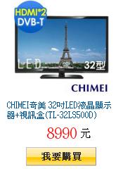 CHIMEI奇美 32吋LED液晶顯示器+視訊盒(TL-32LS500D)