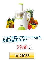(下殺)德國北方NORTHERN活氧蔬果慢磨機-NR-599