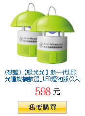 (破盤)【吸光光】新一代LED光觸媒捕蚊器_LED燈泡版(2入組)