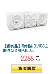 【福利品】飛利浦 CD/USB立體微型音響MCM1055