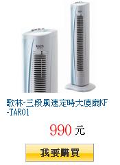 歌林-三段風速定時大廈扇KF-TAR01