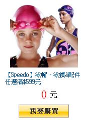 【Speedo】泳帽、泳鏡&配件任選滿$599元