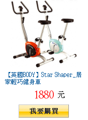 【英國BODY】Star Shaper_居家輕巧健身車