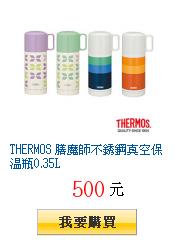 THERMOS 膳魔師不銹鋼真空保溫瓶0.35L