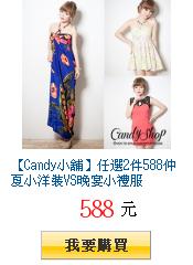 【Candy小舖】任選2件588仲夏小洋裝VS晚宴小禮服