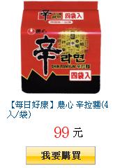 【每日好康】農心 辛拉麵(4入/袋)