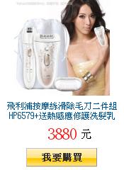 飛利浦按摩絲滑除毛刀二件組 HP6579+送熱感應修護洗髮乳1瓶(每日好康)