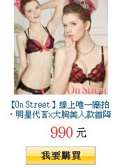 【On Street】線上唯一廠拍‧明星代言x大胸美人款首降(任選兩套990)