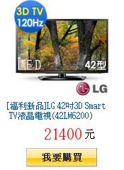[福利新品]LG 42吋3D Smart TV液晶電視(42LM6200)