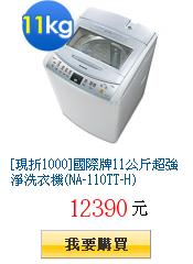 [現折1000]國際牌11公斤超強淨洗衣機(NA-110TT-H)