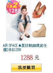 AIR SPACE★夏日熱銷現貨任選2件$1288