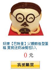 好康【巴特里】父親節造型蛋糕 買就送奶油餐包5入