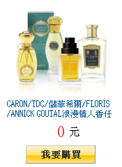CARON/TDC/儲菲希爾/FLORIS/ANNICK         GOUTAL浪漫情人香任選3折起