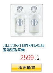 JILL STUART BON MARIAGE甜蜜婚戀香氛霧