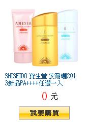 SHISEIDO 資生堂 安耐曬2013新品PA++++任選一入