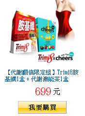 【代謝翻倍限定組】Trimi8胺基纖1盒 + 代謝激能茶1盒