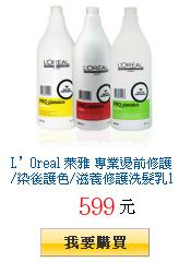 L'Oreal 萊雅         專業燙前修護/染後護色/滋養修護洗髮乳1500ml任選一瓶下殺599