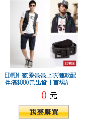 EDWIN 寵愛爸爸上衣褲款配件滿$880元出貨!賣場A