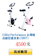 X-Bike Performance 台灣精品磁控健身車(19807)