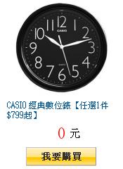 CASIO 經典數位錶【任選1件$799起】