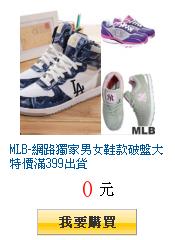 MLB-網路獨家男女鞋款破盤大特價滿399出貨