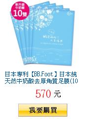 日本專利【BB.Foot】日本純天然牛奶酸去厚角質足膜(10雙組)