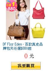 DF Flor Eden - 百款真皮品牌包夾任選$880起