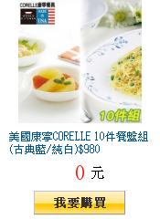 美國康寧CORELLE 10件餐盤組(古典藍/純白)$980