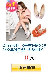 Grace gift 《春夏好康》2013SS美鞋任選一件$699UP