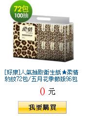 [好康]人氣抽取衛生紙★柔情豹紋72包/五月花季節版96包