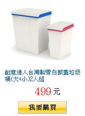 創意達人台灣製雪白掀蓋垃圾桶(大+小)2入組