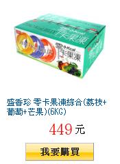 盛香珍 零卡果凍綜合(荔枝+葡萄+芒果)(6KG)