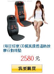 (每日好康)3D擬真揉捏溫熱按摩行動椅墊(兩色選)