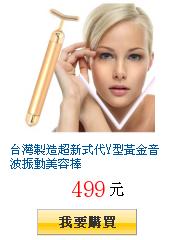 台灣製造超新式代Y型黃金音波振動美容棒