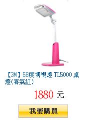 【3M】58度博視燈 TL5000 桌燈(喜氣紅)