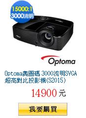 Optoma奧圖碼 3000流明SVGA超高對比投影機(S2015)