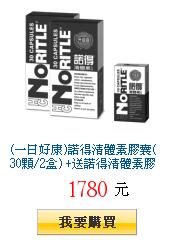 (一日好康)諾得清體素膠囊(30顆/2盒) +送諾得清體素膠囊(15顆)