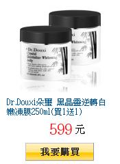 Dr.Douxi朵璽 黑晶靈逆轉白嫩凍膜250ml(買1送1)