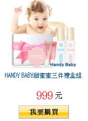 HANDY BABY甜蜜蜜三件禮盒組