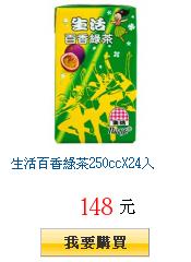 生活百香綠茶250ccX24入