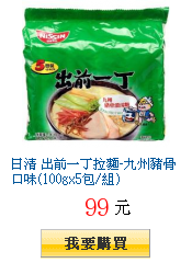 日清 出前一丁拉麵-九州豬骨口味(100gx5包/組)