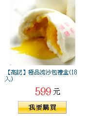 【高記】極品流沙包禮盒(18入)