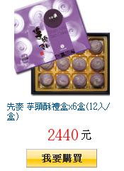 先麥 芋頭酥禮盒x6盒(12入/盒)