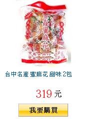 台中名產 蜜麻花 甜味 2包