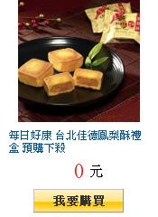 每日好康 台北佳德鳳梨酥禮盒 預購下殺