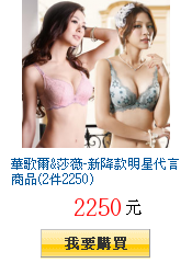 華歌爾&莎薇-新降款明星代言商品(2件2250)