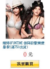 嬪婷&FUNTIME-新降款歡樂慶暑假(滿750出貨)